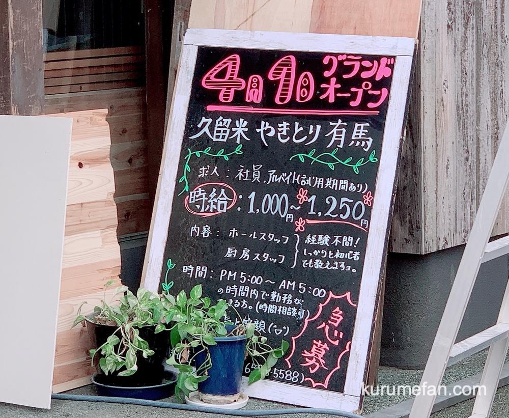 久留米やきとり 有馬(ありま)4月オープン