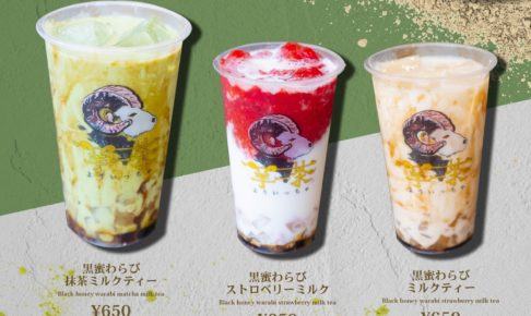 羊一茶「WARABI DRINK」わらび餅を使用した新食感ドリンク3/20~新発売