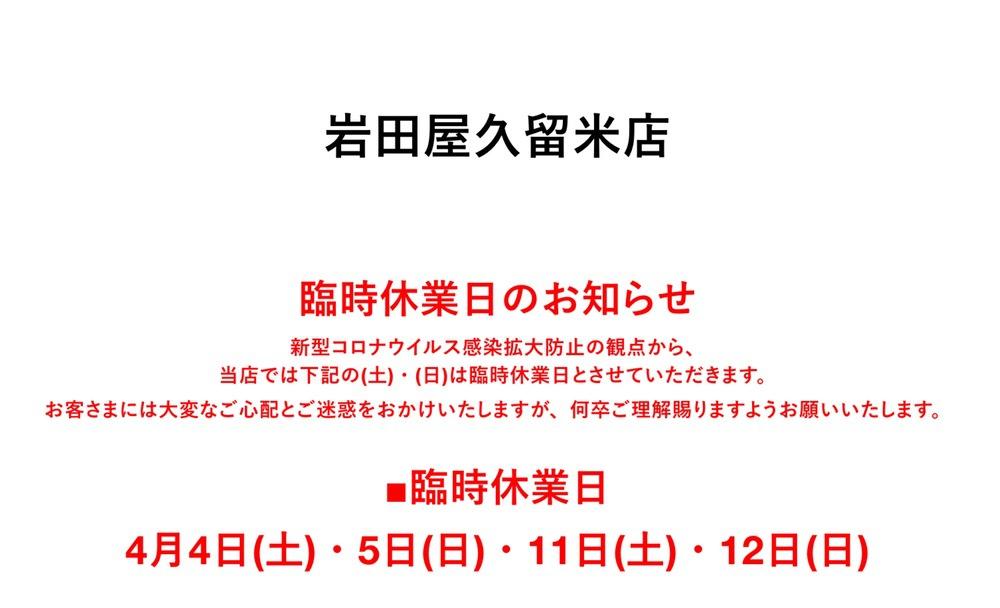 岩田屋久留米店 4/4,5,11,12 臨時休業 新型コロナ感染拡大防止