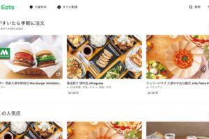 久留米市で今日からUber Eats(ウーバーイーツ)開始 エリアや飲食店情報