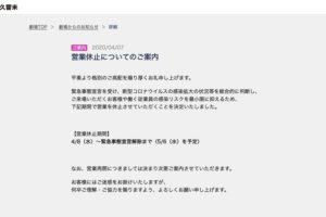 T・ジョイ久留米が4月8日から緊急事態宣言解除まで営業休止に