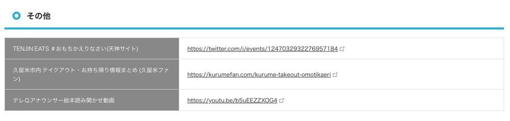 テレQ 特設サイトに久留米ファン テイクアウト情報のリンクが掲載