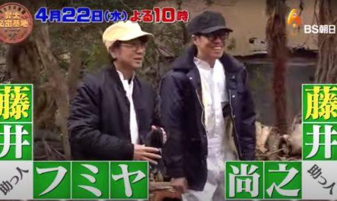 オトナの楽園 昇太秘密基地にF-BLOOD(藤井フミヤ・尚之)が登場!