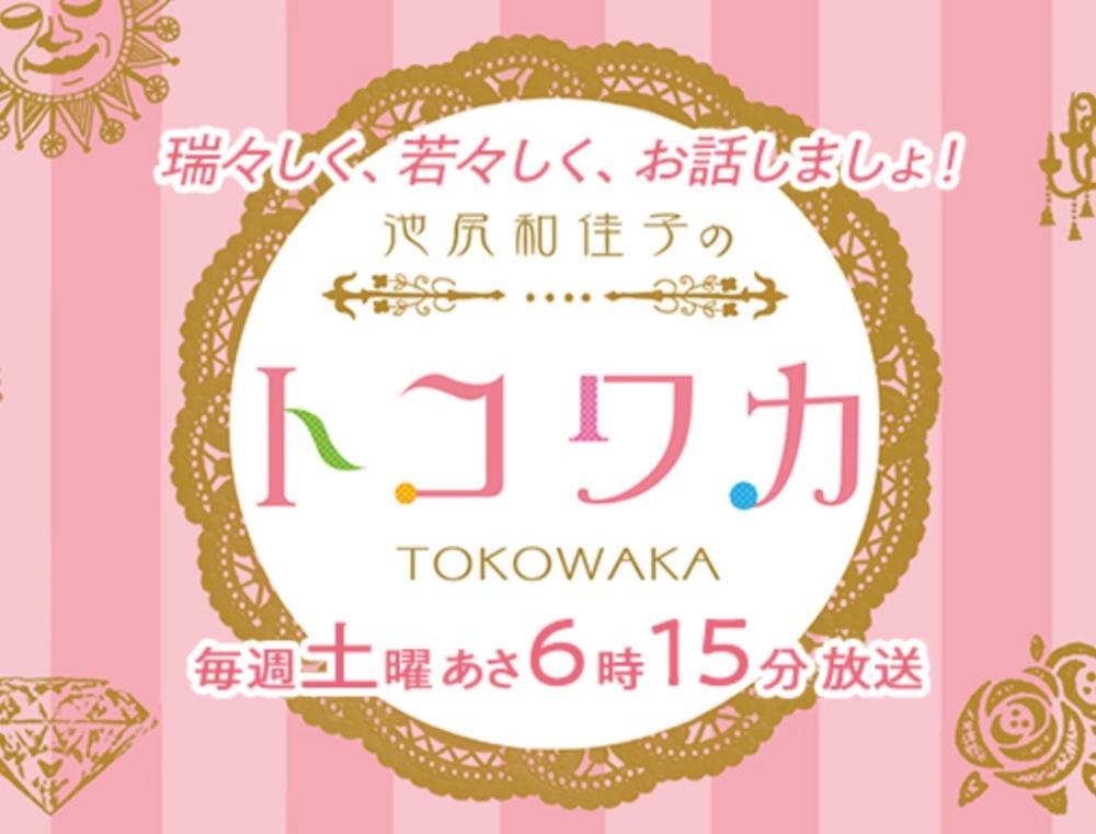 池尻和佳子のトコワカ 八女福島の世界 NIPPONIA HOTEL