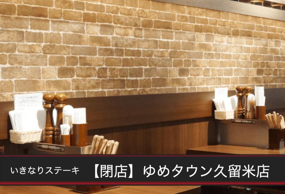 いきなりステーキ ゆめタウン久留米店が4月17日をもって閉店していた