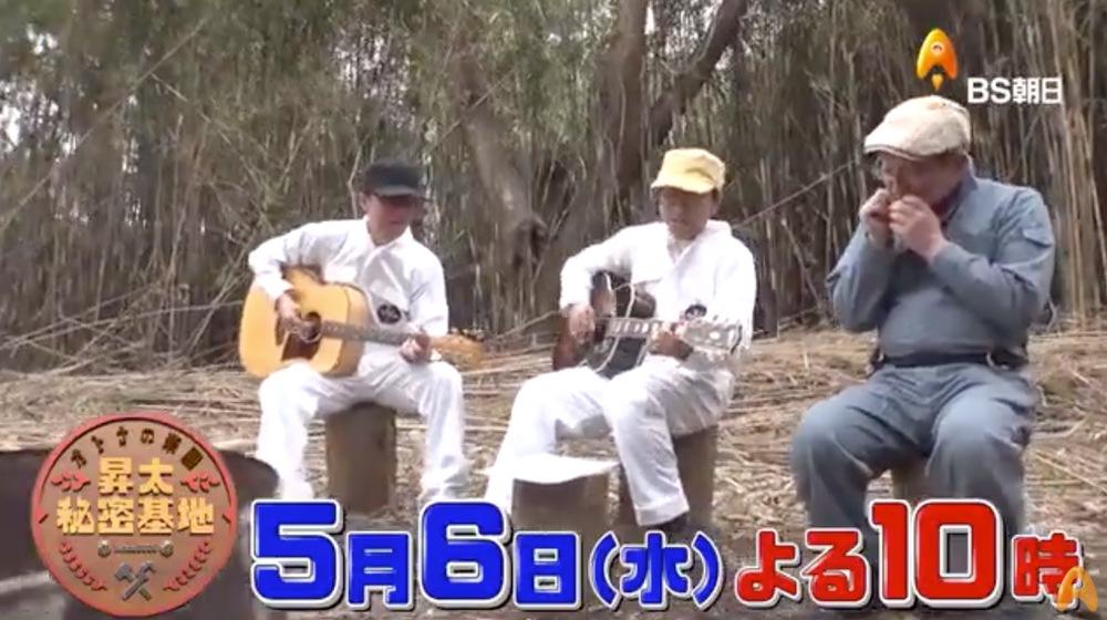 昇太秘密基地 F-BLOOD(藤井フミヤ・尚之)薫製器作り&あの名曲をセッション