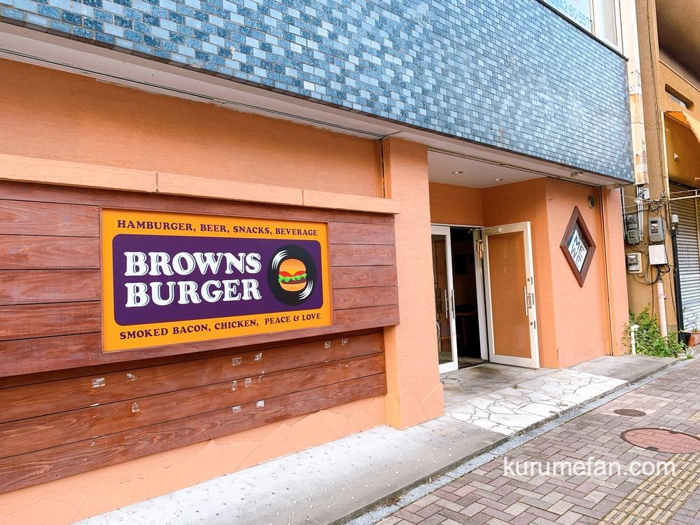 BROWNS BURGER(ブラウンズバーガー)久留米市通町
