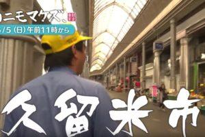 雨ニモマケズ、久留米市(一番街商店街)を再放送【4/19】