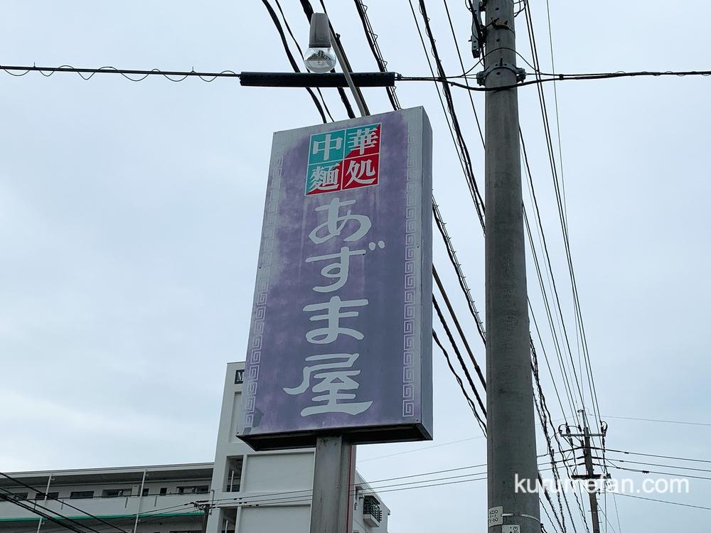 中華麺処 あずま屋 久留米市津福本町 貸店舗に 閉店か