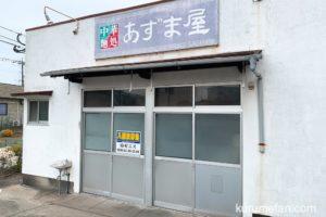 あずま屋が閉店!?久留米市津福本町のラーメン店が貸店舗になってる・・