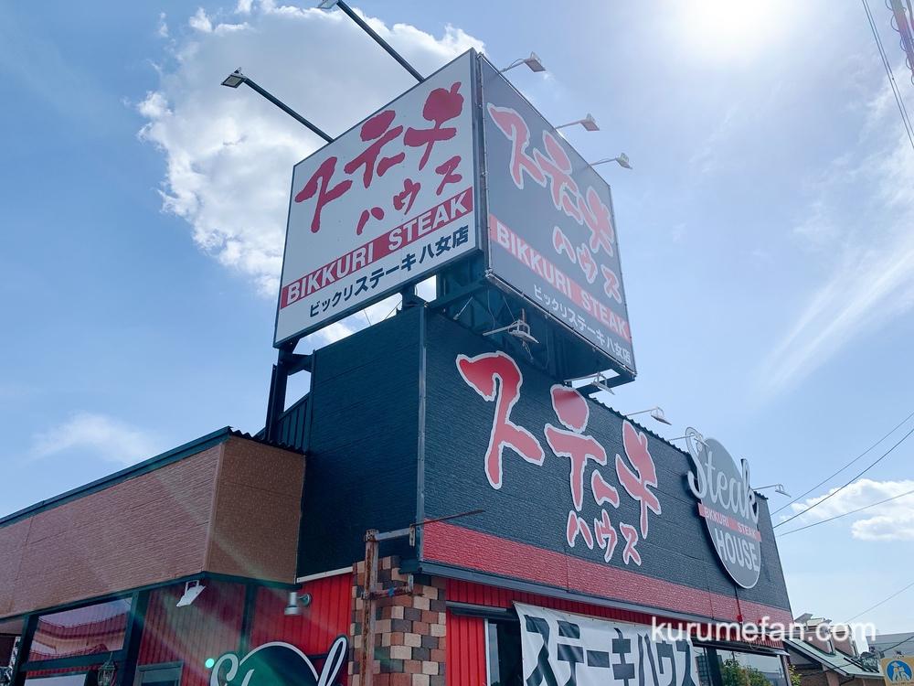 びっくりステーキ 八女店 5月下旬オープン予定 国道442号線沿い