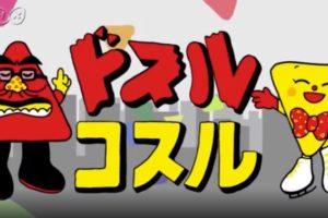 ドスルコスル 久留米市立犬塚小学校 特産の玉ねぎ【NHKEテレ】