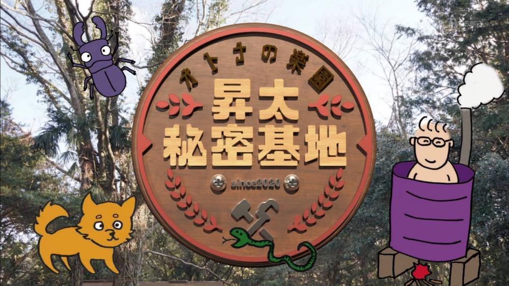 オトナの楽園 昇太秘密基地
