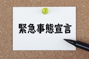 安倍首相 初の「緊急事態宣言」を発令 福岡を含む7都府県