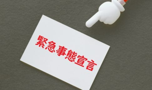 緊急事態宣言 安倍総理が表明 福岡を含む7都府県に期間1ヶ月