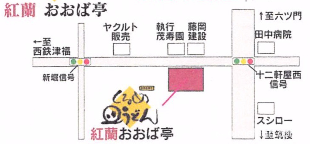紅蘭 おおば亭 店舗場所 地図