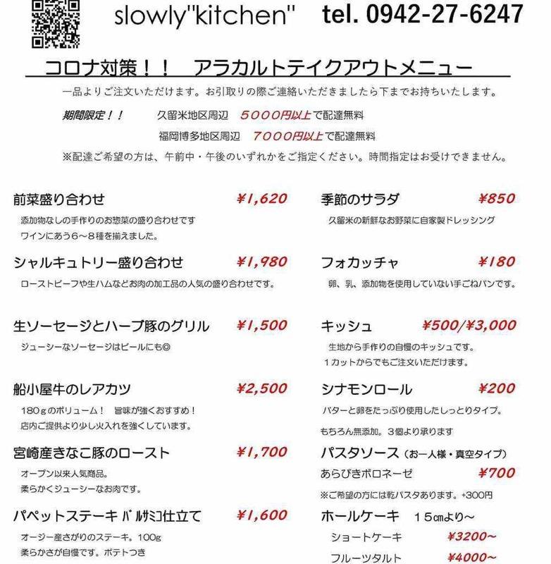 slowly kitchen【久留米市小頭町】テイクアウトメニュー