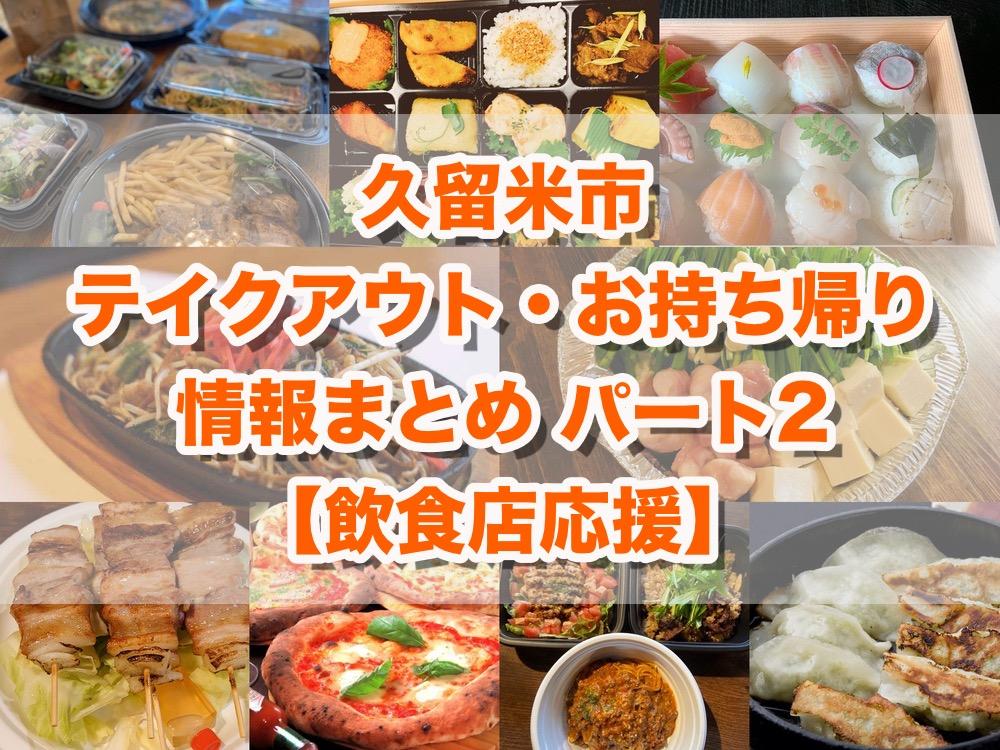 久留米市 テイクアウト情報まとめ パート2【飲食店応援】