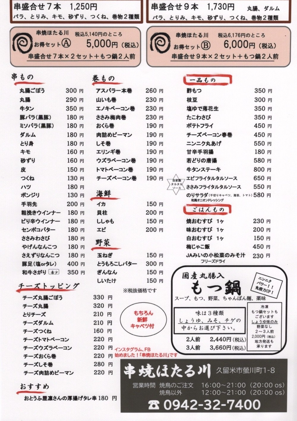 串焼ほたる川 テイクアウトメニュー表