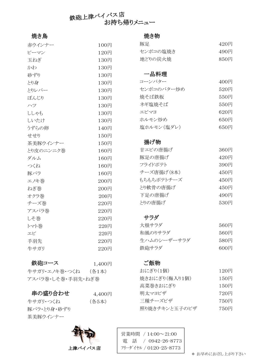 焼とり鉄砲 上津バイパス店【久留米市野伏間1丁目】テイクアウトメニュー表