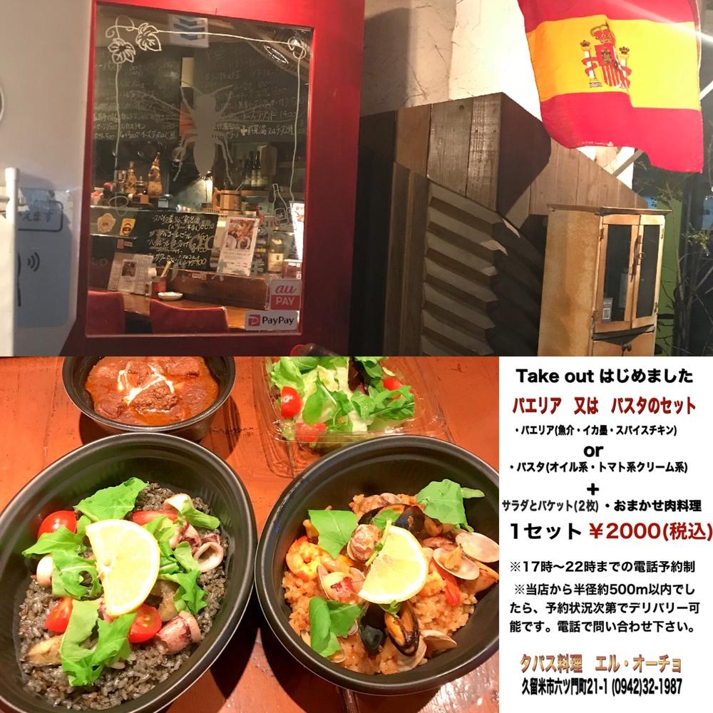 タパス料理 エルオーチョ【久留米市六ツ門町】