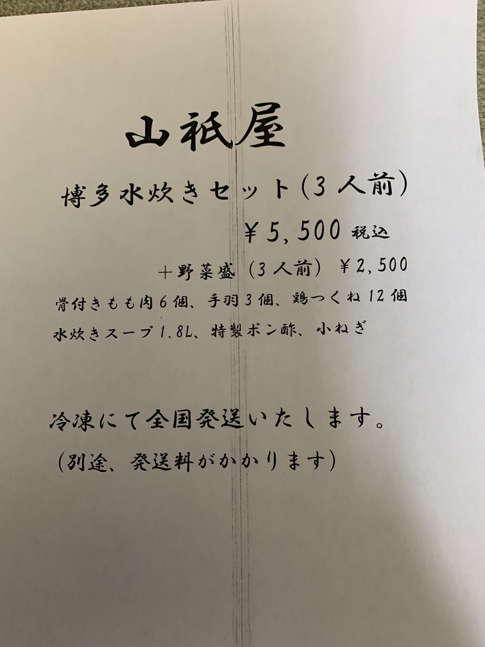 山祇屋 やまつみや【久留米市篠原町】テイクアウトメニュー表