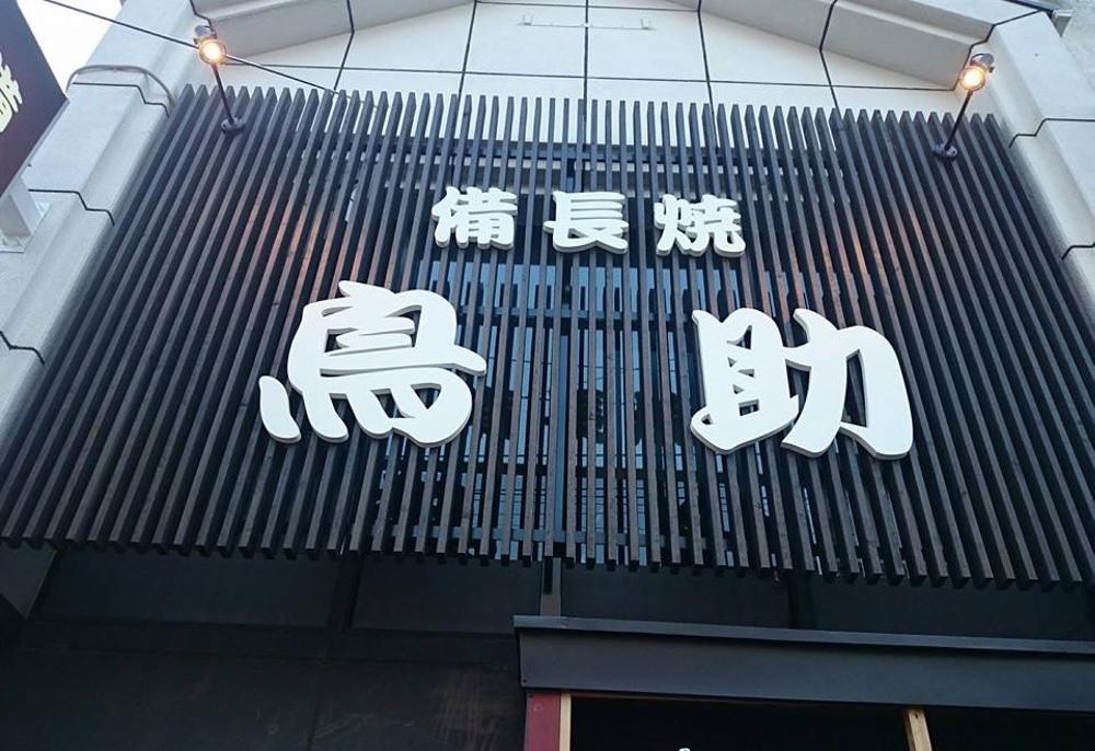 本格炭火焼 備長焼 鳥助【久留米市日吉町】