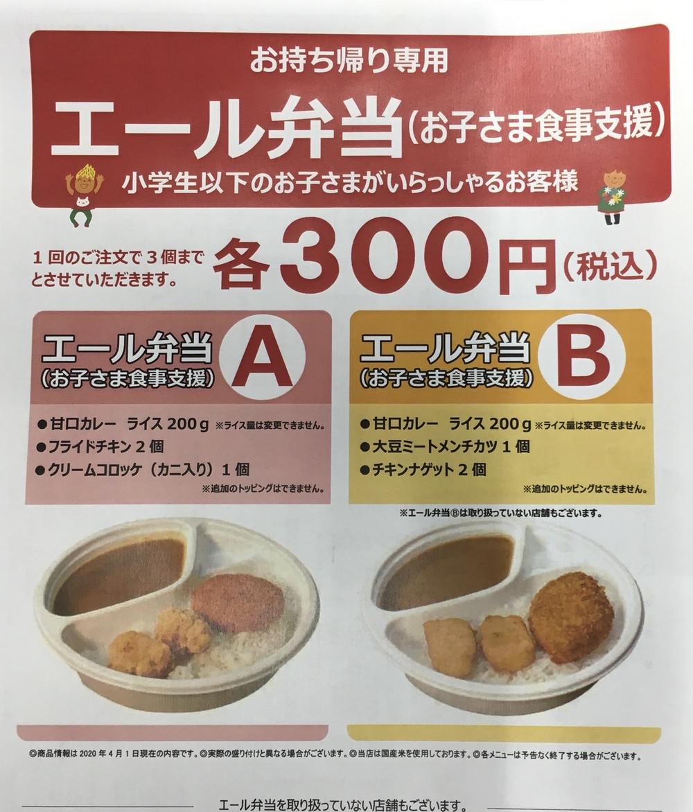 カレーハウスCoCo壱番屋 久留米苅原店テイクアウトメニュー