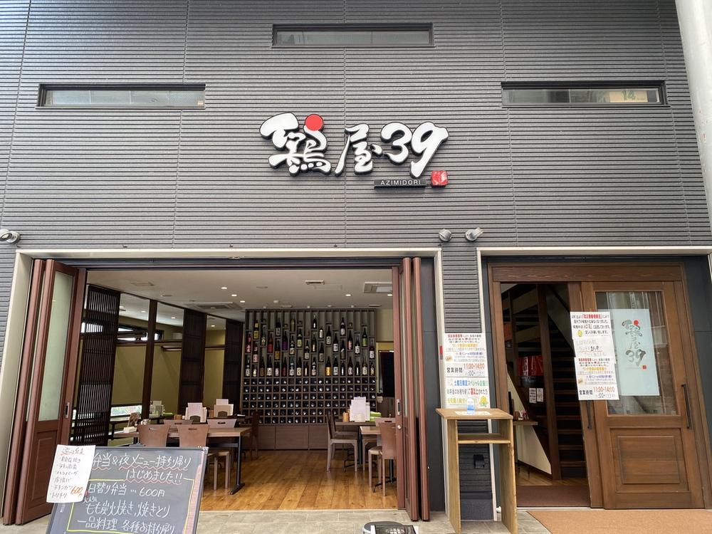 鶏屋39【久留米市六ツ門町】