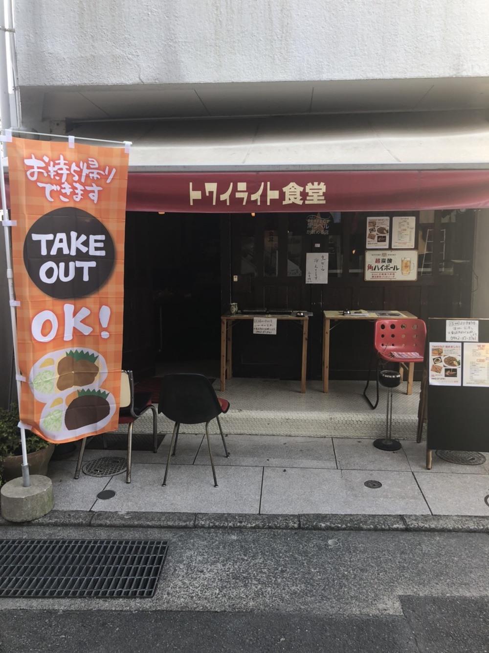 トワイライト食堂【久留米市東町】