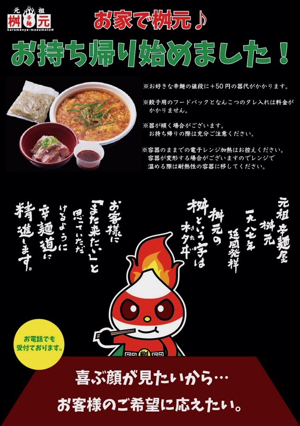 辛麺屋 桝元 久留米店
