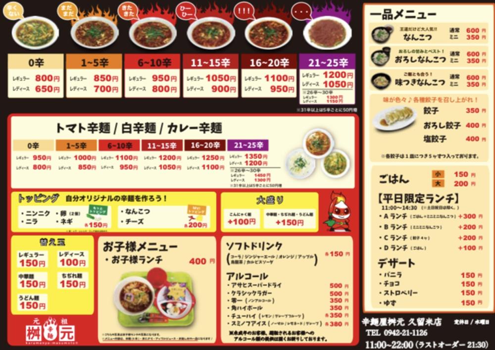 辛麺屋 桝元 久留米店 テイクアウトメニュー