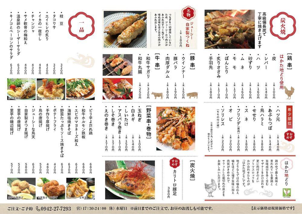 旬菜炭火焼 燎 かがりび テイクアウトメニュー表