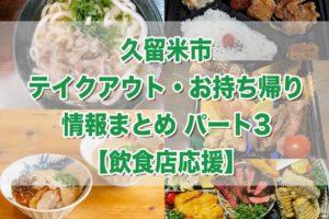 久留米市 テイクアウト情報まとめ パート3【飲食店応援】