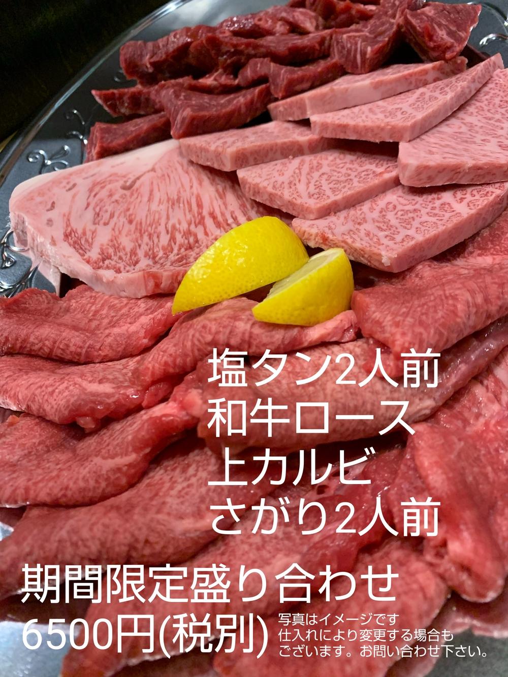 焼肉おく田 テイクアウトメニュー