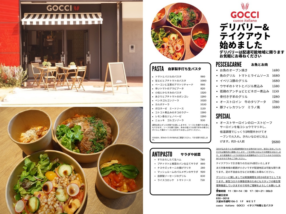 cuoco italiano GOCCI【久留米市通町】イタリアン テイクアウト