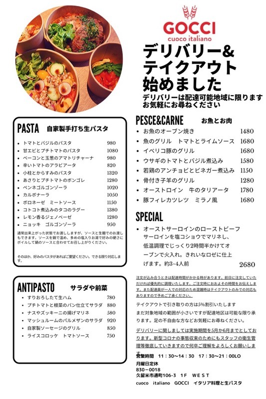 cuoco italiano GOCCI【久留米市通町】テイクアウトメニュー表