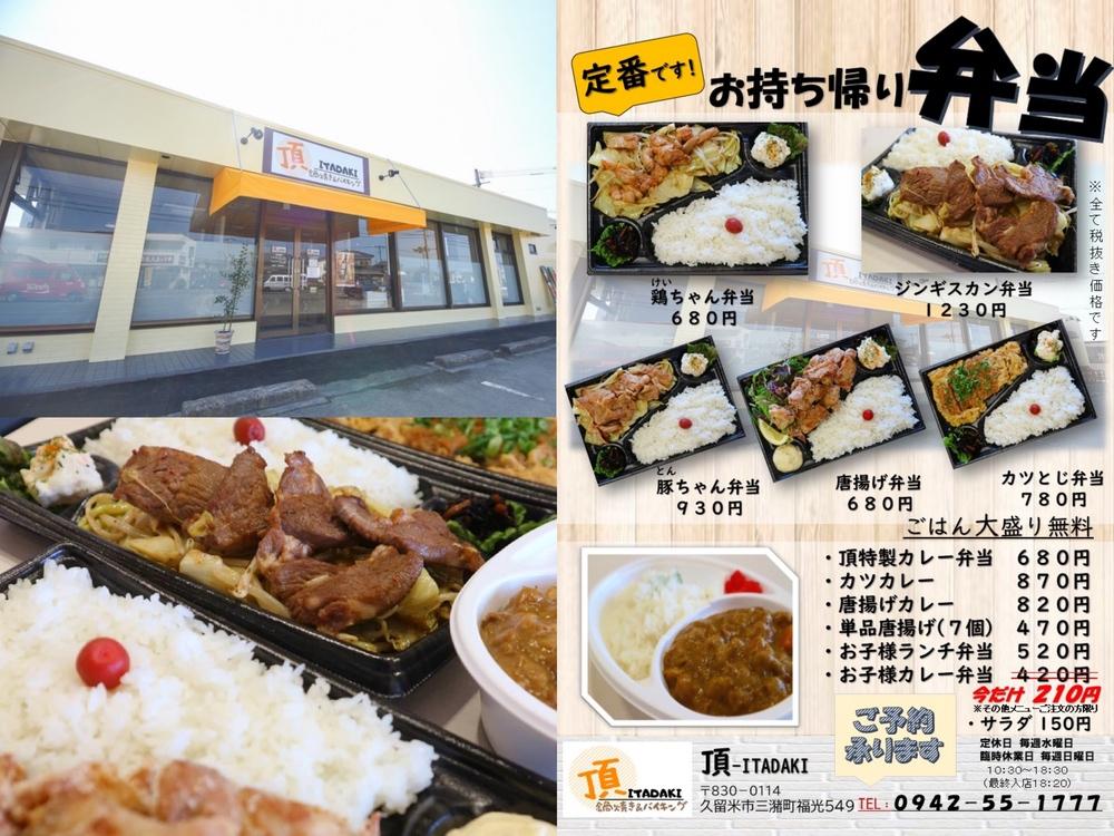 鍋焼き&バイキング 頂-ITADAKI-【久留米市三潴町】テイクアウト