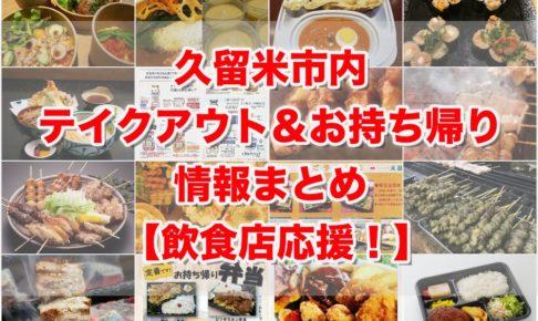 久留米市内 テイクアウト&お持ち帰り情報まとめ 【飲食店応援!】