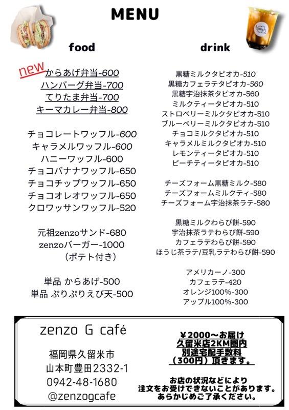 zenzo G café【久留米市山本町豊田】テイクアウト・お持ち帰りメニュー表
