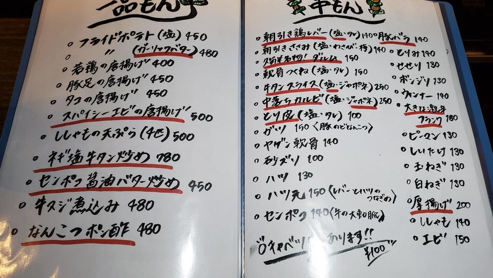 炭火居酒屋とっさん【久留米市天神町】テイクアウト・お持ち帰りメニュー表