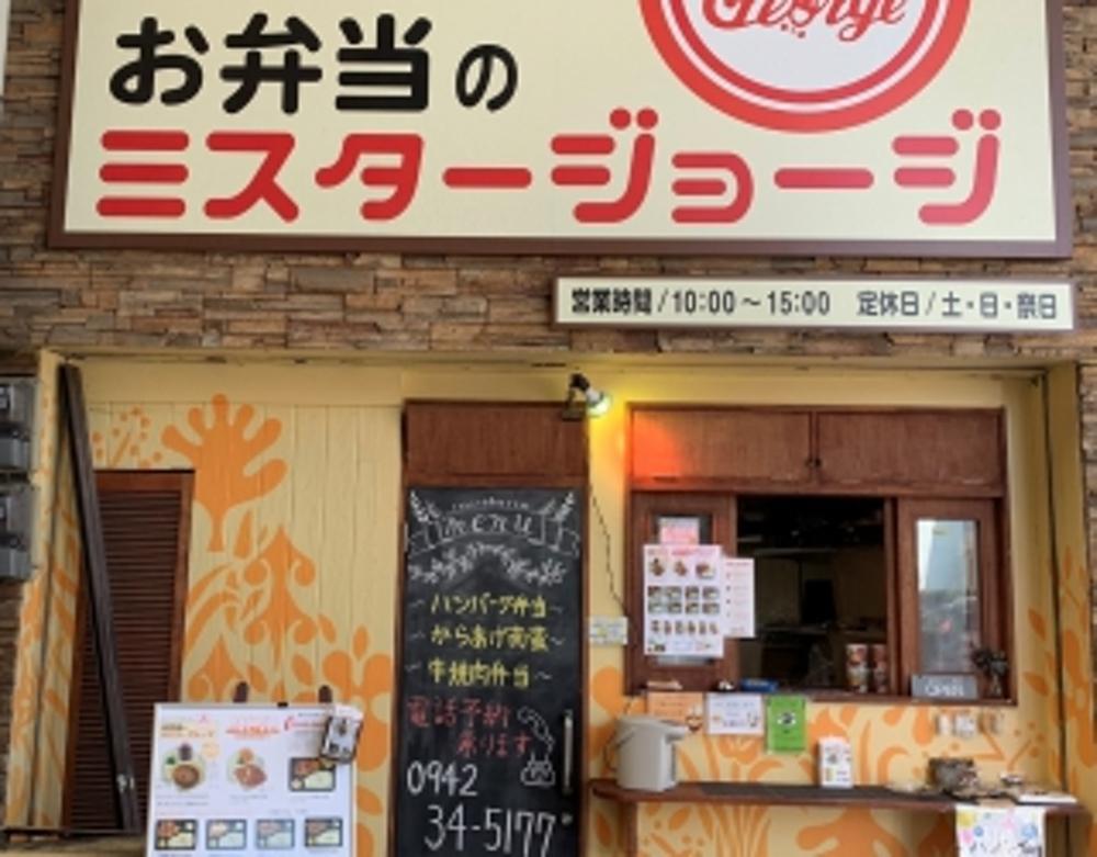 お弁当のミスタージョージ【久留米市東町】