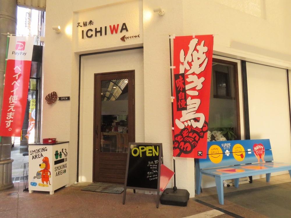 久留米ICHIWA【久留米市六ツ門町】