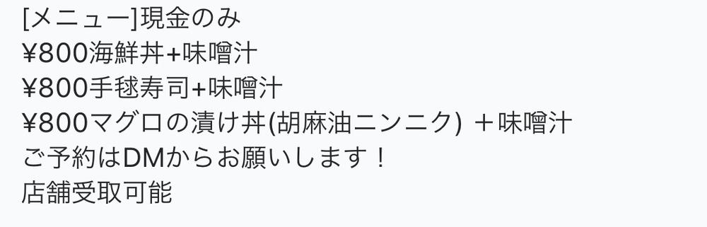 五月本店【久留米市長門石】メニュー表
