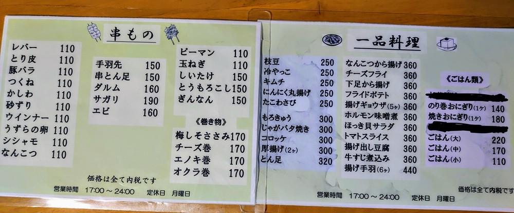 焼き鳥日吉丸【久留米市日吉町】テイクアウトメニュー表