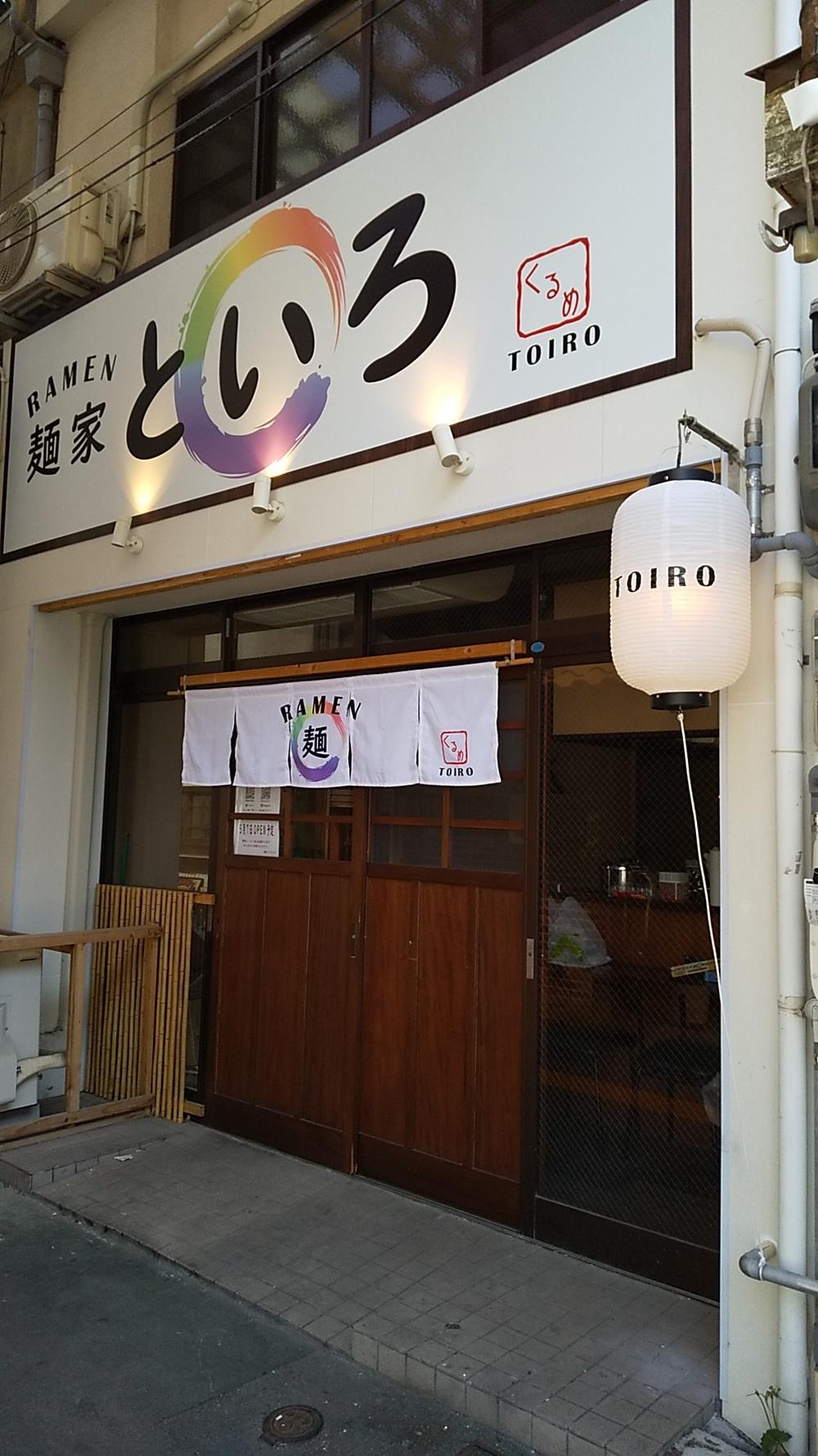 麺屋といろ 久留米市