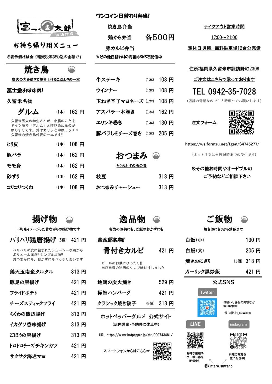 富士の金太郎 諏訪野店【久留米市諏訪野町】テイクアウトメニュー