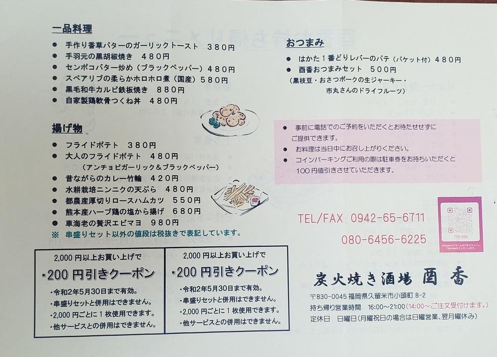 炭火焼き酒場酉香【久留米市小頭町】テイクアウトメニュー表