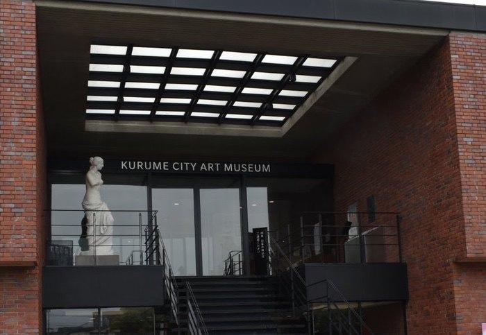 久留米市美術館及び石橋正二郎記念館が当面の間 臨時休館を延長