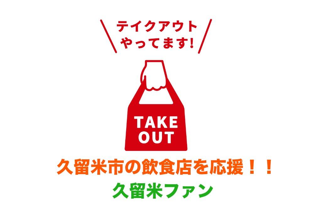たくさんのお申込みありがとうございます!久留米市の飲食店応援企画